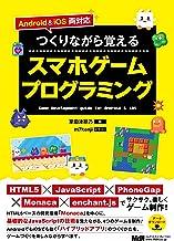 表紙: Android & iOS両対応 つくりながら覚えるスマホゲームプログラミング   m7kenji