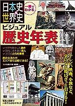 表紙: 一冊でわかる 日本史&世界史 ビジュアル歴史年表 改訂新版 | 「わかる歴史年表」編集室