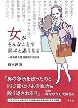 表紙: 女がそんなことで喜ぶと思うなよ ~愚男愚女愛憎世間今昔絵巻 (集英社ノンフィクション) | 鈴木涼美