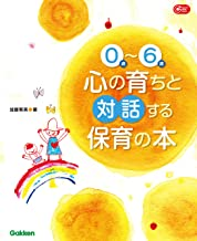 表紙: 0歳~6歳心の育ちと対話する保育の本 (Gakken保育Books) | 加藤 繁美