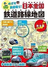 表紙: めざせ鉄道博士! 日本全国鉄道路線地図 | 地理情報開発