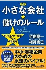 【新版】小さな会社★儲けのルール Kindle版