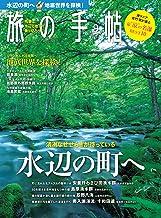 表紙: 旅の手帖 2019年 09月号 [雑誌] | 旅の手帖編集部