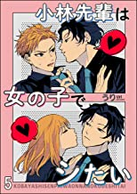 表紙: 小林先輩は女の子でシたい(分冊版) 【第5話】 (&.Emo comics) | うり