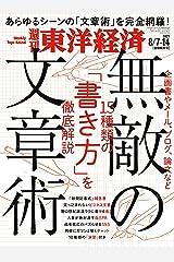 週刊東洋経済 2021/8/7-14合併特大号 Kindle版