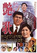 渡哲也 俳優生活55周年記念「日活・渡哲也DVDシリーズ」 わが命の唄 艶歌