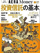 表紙: AERA Money 今さら聞けない投資信託の基本 | 朝日新聞社