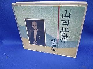山田耕筰 歌曲集