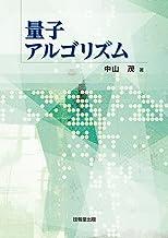 表紙: 量子アルゴリズム | 中山茂