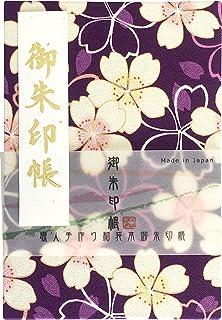 大桜文様【紫】かわいい和柄の御朱印帳ビニールカバー付き・蛇腹式・24山48頁