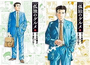 【Amazon.co.jp 限定】特製井之頭五郎コースターつき・孤独のグルメ1・2巻セット (扶桑社文庫)