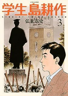 学生 島耕作(3) (イブニングコミックス)