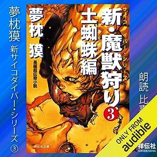 新・魔獣狩り3 土蜘蛛編 サイコダイバー