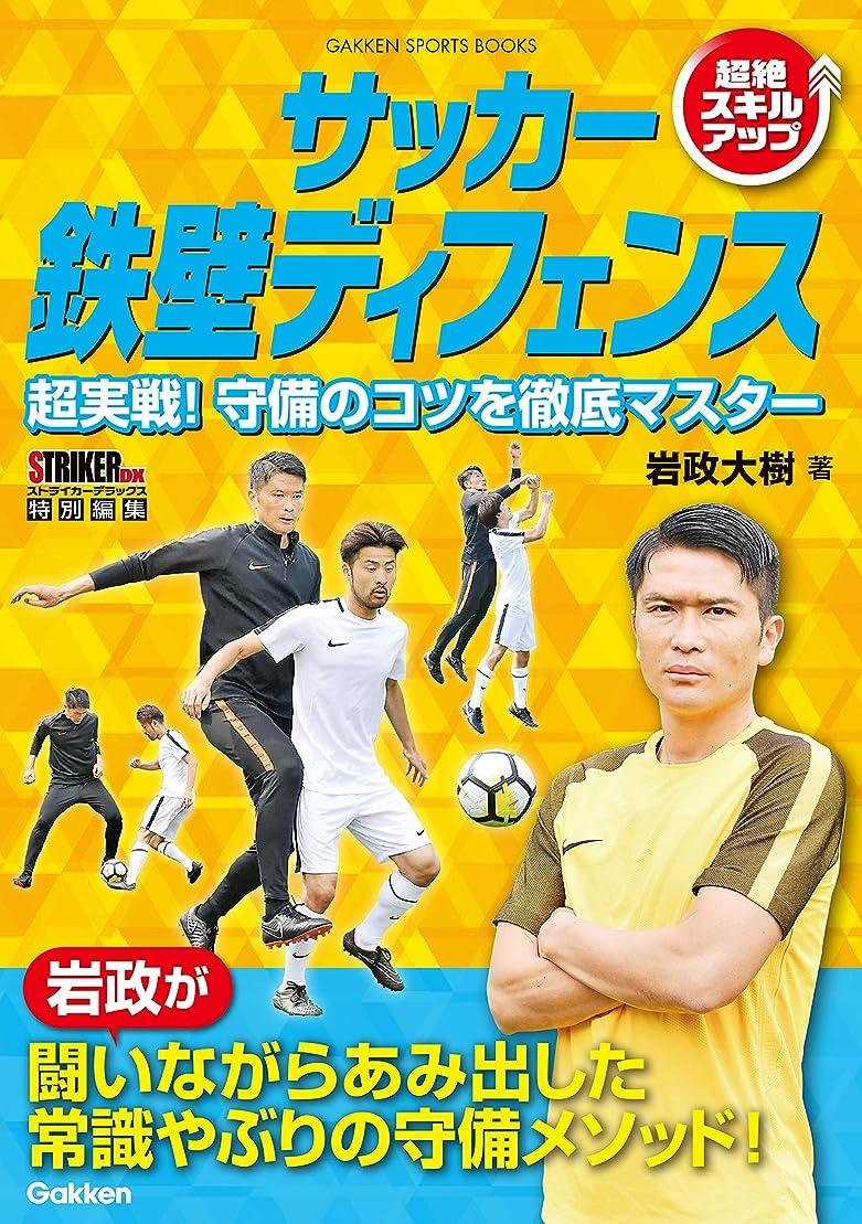 プレミア急行するエンドテーブルサッカー 鉄壁ディフェンス (学研スポーツブックス)