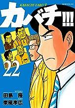表紙: カバチ!!! -カバチタレ!3-(22) (モーニングコミックス) | 田島隆