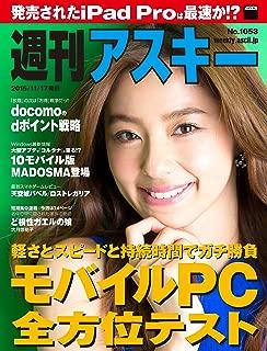 週刊アスキー No.1053 (2015年11月17日発行) [雑誌]