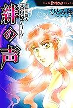 表紙: 霊感お嬢★天宮視子シリーズ 絆の声 (HONKOWAコミックス) | 天宮視子