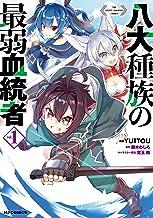 表紙: 【電子版限特典付き】八大種族の最弱血統者1 (HJコミックス)   YUTTOU