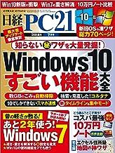 表紙: 日経PC21(ピーシーニジュウイチ) 2018年7月号 [雑誌] | 日経PC21