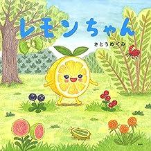表紙: レモンちゃん (PHPにこにこえほん)   サトウ メグミ