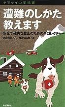 表紙: ヤマケイ山学選書 遭難のしかた教えます | 丸山 晴弘