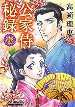 表紙: 公家侍秘録(1) (コンパスコミックス)   高瀬理恵
