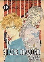 表紙: SILVER DIAMOND 18巻   杉浦志保