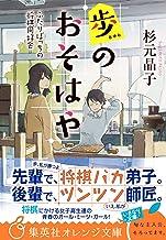 表紙: 歩のおそはや ふたりぼっちの将棋同好会 (集英社オレンジ文庫) | 杉元晶子