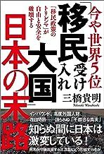 表紙: 今や世界5位 「移民受け入れ大国」日本の末路 「移民政策のトリレンマ」が自由と安全を破壊する | 三橋貴明