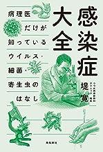 表紙: 感染症大全 病理医だけが知っているウイルス・細菌・寄生虫のはなし | 堤寛