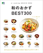 和のおかずBEST300[雑誌] ei cooking