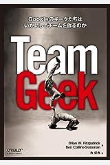 Team Geek ―Googleのギークたちはいかにしてチームを作るのか 単行本(ソフトカバー)