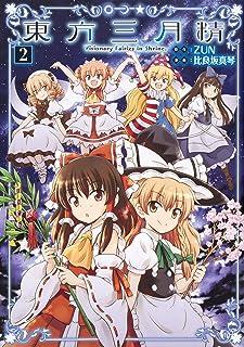 東方三月精 Visionary Fairies in Shrine. (2) (角川コミックス)