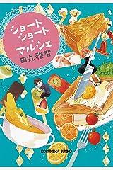 ショートショート・マルシェ (光文社文庫) Kindle版