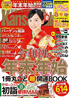 KansaiWalker関西ウォーカー 2020 No.1 [雑誌]