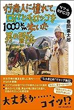 表紙: 行商人に憧れて、ロバとモロッコを1000km歩いた男の冒険 (ワニの本) | 春間豪太郎