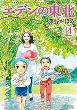 表紙: エデンの東北 (14) (バンブーコミックス 4コマセレクション)   深谷かほる