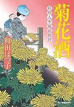 表紙: 菊花酒 料理人季蔵捕物控 (時代小説文庫)   和田はつ子