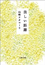 表紙: 美しい距離 (文春文庫) | 山崎 ナオコーラ