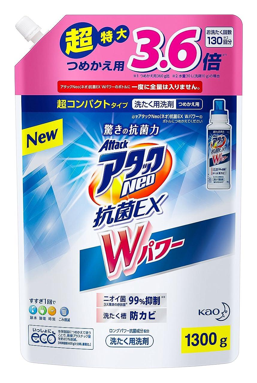 最後のデザイナーボルト【大容量】アタックNeo 抗菌EX Wパワー 洗濯洗剤 濃縮液体 詰替用 1300g