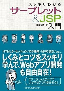 スッキリわかるサーブレット&JSP入門 スッキリわかるシリーズ