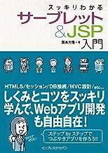 表紙: スッキリわかるサーブレット&JSP入門 スッキリわかるシリーズ   国本 大悟