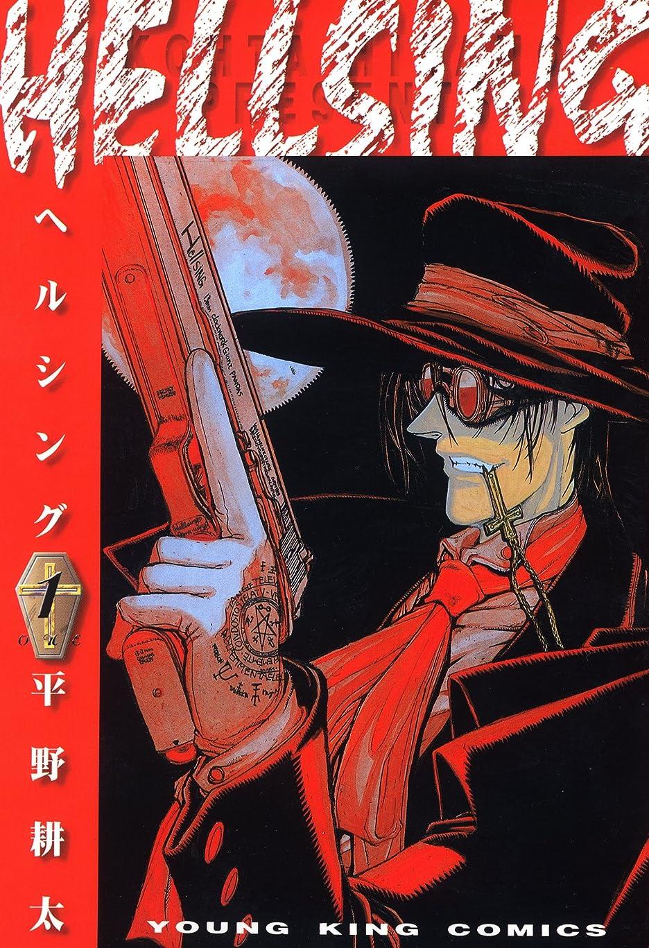 農場定説エレクトロニックHELLSING(1) (ヤングキングコミックス)