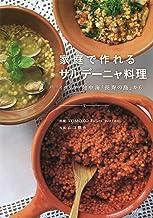 表紙: 家庭で作れるサルデーニャ料理 イタリア・地中海「長寿の島」から   フジタトモコ