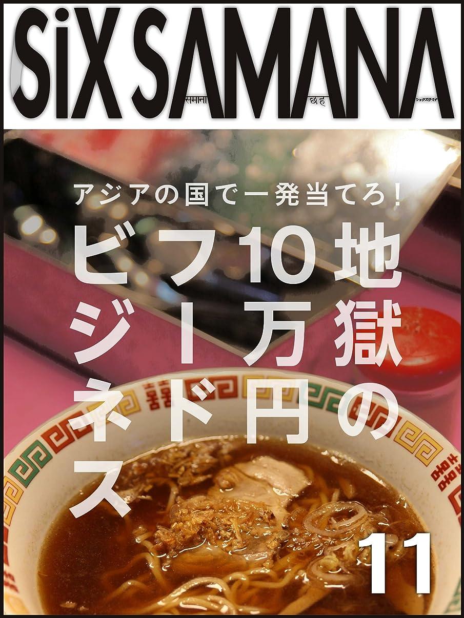 不安定なプレビスサイト滑りやすいシックスサマナ 第11号 地獄の10万円フードビジネス