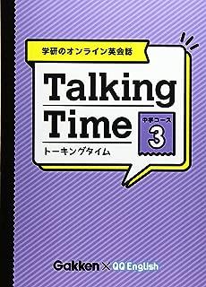 学研のオンライン英会話 Talking Time 中学コース〈3〉