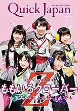 表紙: Quick Japan (クイックジャパン) Vol.102 2012年6月発売号 [雑誌]   クイックジャパン編集部
