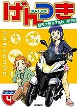 表紙: げんつき 4 相模大野女子高校原付部 (MFコミックス フラッパーシリーズ)   アキヨシ カズタカ