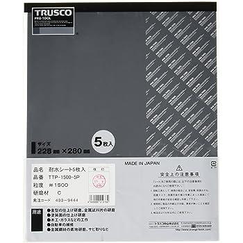 TRUSCO(トラスコ) 耐水ペーパー 228X280 #1500 5枚入 TTP15005P