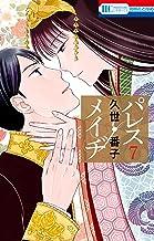表紙: パレス・メイヂ 7 (花とゆめコミックス) | 久世番子